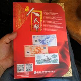 人民币收藏知识汇编