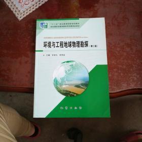 环境与工程地球物理勘探(第二版)9787116097278