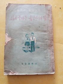 朝鲜老版1957年(朝鲜文)