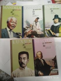 世界大人物丛书:《鲁迅》,《牛顿》,《培根》,《曼德拉》,图中《李时珍》己售