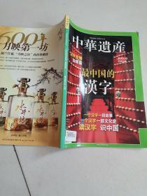 中华遗产2010年10月号 总第60期 最中国的汉字 一个汉字一段故事 一个汉字一部文化史