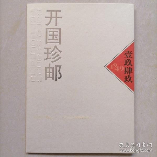 岁月珍藏:开国珍邮(NO.19500216,中国收藏家协会监制,保真,支持正规鉴定)