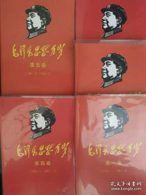 毛泽东思想万岁1-5全套。大16开复 印 本。是毛泽东选集的重要补充和丰富。