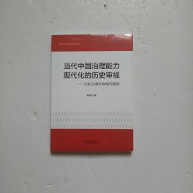 当代中国治理能力现代化的历史审视---以社会事件治理为视角   全新未开封
