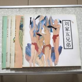 中国传统民间故事共五册(蝴蝶双飞/张羽煮海/秋翁遇仙/狼外婆/刘家五兄弟)
