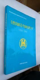 自然资源综合考察研究四十年:1956-1996