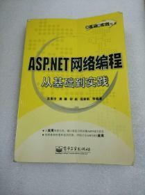 ASP.NET网络编程从基础到实践:ASP.NET网络编程 从基础到实践