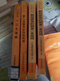 中国共产党历史资料丛书