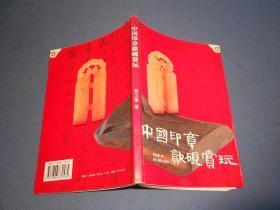 中国印章歙砚赏玩-一版一印