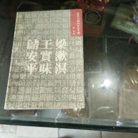 现在中国知识分子群《储安平王实味梁漱溟》
