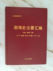 渤海史论著汇编:北方史地资料之三 《49150-58r》