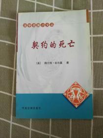 法律程序的意义——对中国法制建设的另一种思考