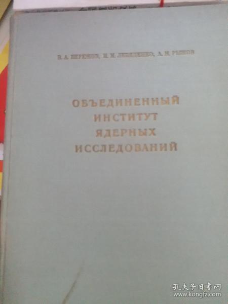 原子能俄文书