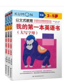 公文式教育我的第一本英语书大小写字母游戏篇儿童英语快乐学习幼儿启蒙左右脑开发握笔字母单词游戏小写儿童英语