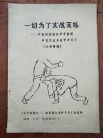 原版街斗鼻祖陈鹤皋老师早期经典《一切为了实战而练》一一所有内容替自学者着想 所有方法为自学者设计