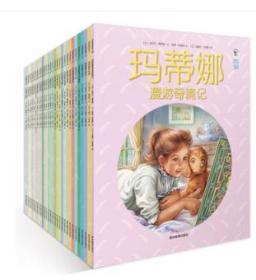 正版玛蒂娜故事书系列全60册 60件童年趣事玛蒂娜和神秘王子玛蒂娜的生日礼物儿童睡前经典绘本故事书3-6-12周岁少儿课外书小学生