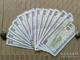 东风汽车-新疆汽车厂企业债券壹仟圆十三连号