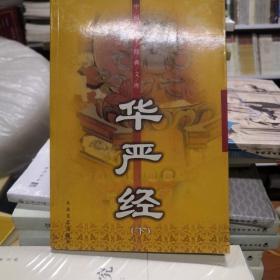 华严经(下)——中国佛学经典文库
