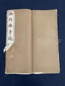湘绮楼手迹 辛酉年(1921)民国渭南严氏石印本(书画)