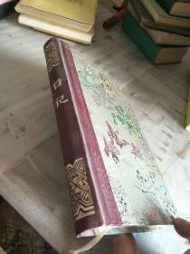 笔记本-日记(内页空白)