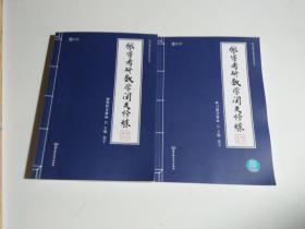 2020 张宇考研数学闭关修炼(共2册)