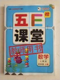 五E课堂教师用书数学四年级上册(人教版)