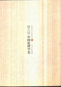 中国学术文化名著文库 蔡元培中国伦理学史