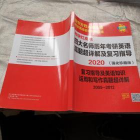 考研红皮书,四大名师历年考研英语真题超详解及复习指导,2020