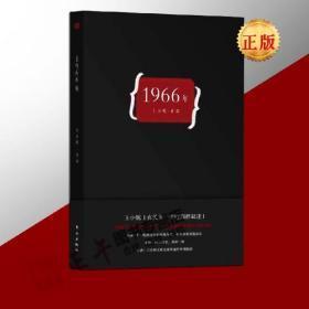 预售!1966年 文革故事 红色年代 王小妮著(土家野夫、史航、刘瑜、雷颐、李静倾情推荐)当代小说 人民东方出版社   5月31日发。