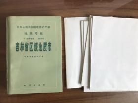 吉林省区域地质志(地质专报一区域地质 第10号)