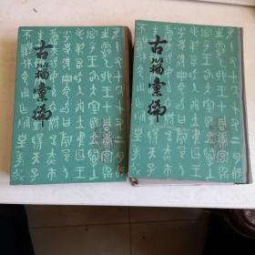 古籀汇编(上下册全套)馆藏书
