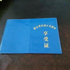 80年代鄞县莫枝镇社员股金 享受证