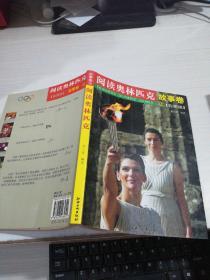 阅读奥林匹克:故事卷(上)