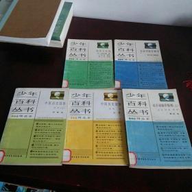 少年百科丛书精选本 9 18 19 83 89  共5本合售