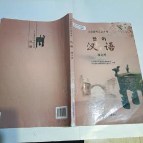 高中教材汉语3(内有笔记划线)