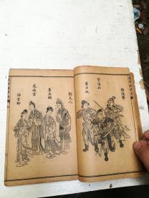 绘图,绣像来生福弹词五册