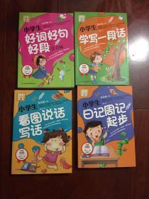 别怕作文:小学生日记周记起步(1-3年级适用)(彩图注音版)四本合集