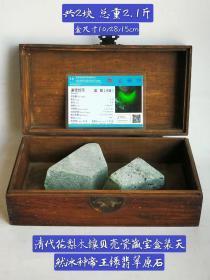 清代花梨木镶贝壳瓷藏宝盒装天然冰种帝王绿翡翠原石。质细地腻,色艳彩丽,打通光透,种十水足,包浓浆郁,保完存好whx邮费自理