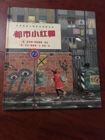 世界插画大师应诺森提作品:都市小红帽 绘本