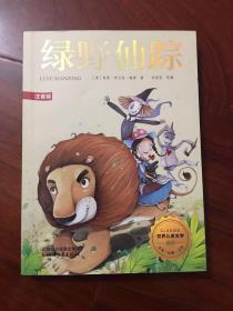 世界儿童文学精选:绿野仙踪(注音版)