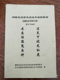 湘西灵应宗灵应法术