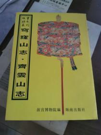 穹窿山志、齐云山志(16开平装影印本,印数400册)--故宫珍本丛刊