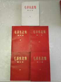 毛泽东选集1-5卷。红皮少见