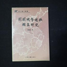 明朝总督巡抚辖区研究  靳润成著  天津古籍出版社