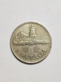 澳门硬币。面值一元。