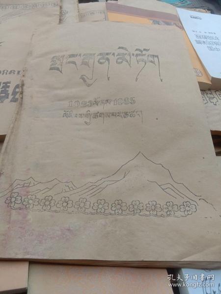 邦锦梅朵藏文版合订本