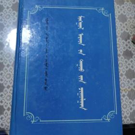 蒙古族民歌集成1~5册 蒙文