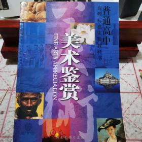 普通高中课程标准实验教科书-美术鉴赏(带光盘)