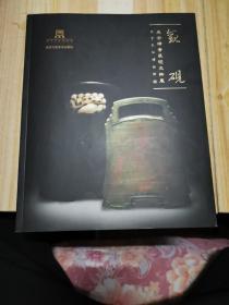 观砚——庆云精舍藏砚文物展
