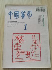 中国篆刻创刊号